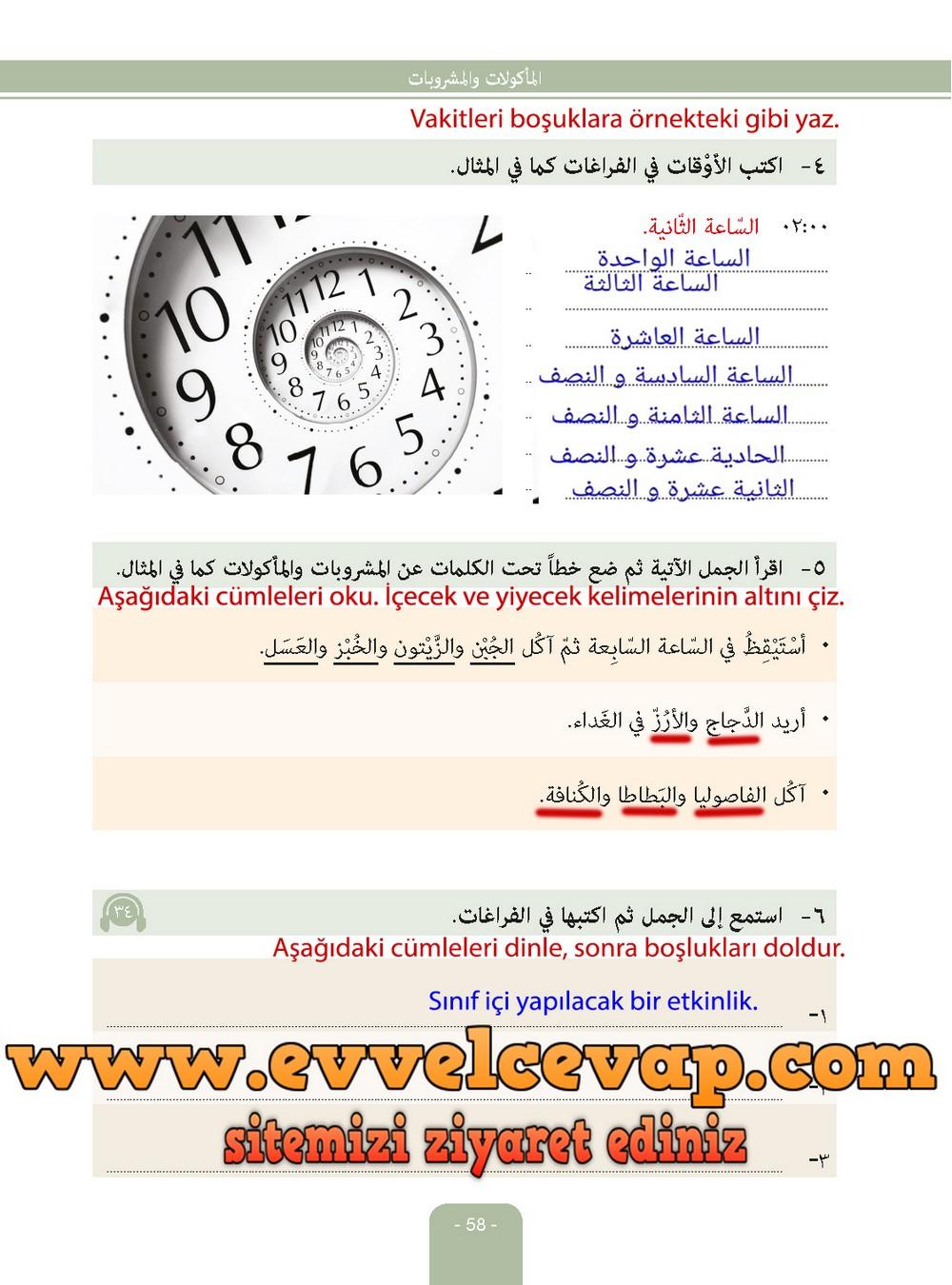 6 Sinif Arapca Ders Ve Calisma Kitabi Sayfa 58 Evrensel Iletisim