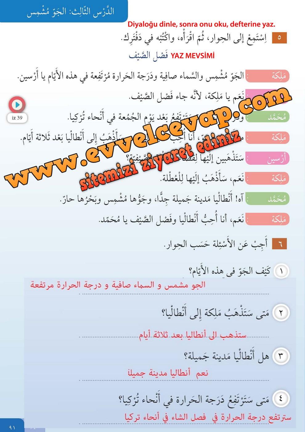 7 Sınıf Arapça Ders Ve öğrenci çalışma Kitabı Sayfa 91